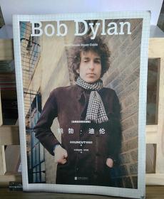 经典摇滚音乐指南:鲍勃·迪伦