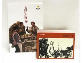 【最新版,正版书】《毛泽东画卷 连环画小人书(套装共12册)》全套12本,绘画精品,开国领袖毛主席画卷