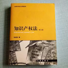 21世纪法学规划教材:知识产权法(第2版)