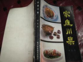 家庭川菜.