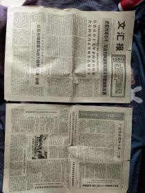 文汇报1976年5月25日