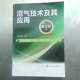 沼气技术及其应用(第3版)