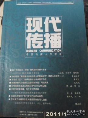 现代传播2011年 第1期