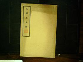 Q831,民国北京天华印书馆白纸精印本:玄灵玉皇经  线装一薄册全,印刷精良,品好