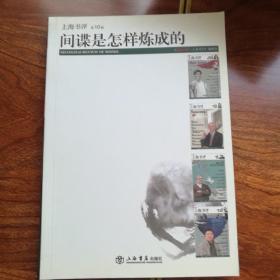间谍是怎样炼成的:《上海书评》第10辑