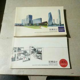 筑博设计 室内、ZOOM2007 两册+光盘CD合售
