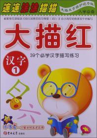 大描红:大格大字保护视力版:1:汉字