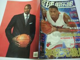 篮球俱乐部(2006年第1期)
