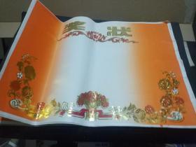 八十年代 《空白奖状》  8开(93张合售) 【花边图案,色彩艳丽,烫金】