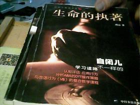 自闭儿教育手册:生命的装备+生命的执著【2册