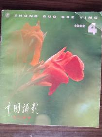中国摄影创刊100期