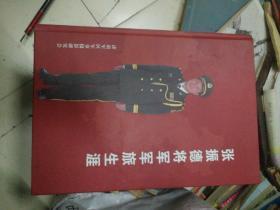 张振德将军军旅生涯(签赠本)
