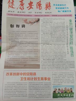健康安阳县
