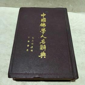 中国佛学人名辞典(精装,影印)