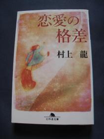 恋爱の格差 日本幻冬舎2005年印刷 私藏好品 日本原版书