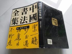 中国书法全集:59明代名家2 楚默著 刘正成著 荣宝斋出版社 R4