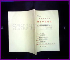 中央财经大学博士学位论文 中国投资制度创新研究 杨书剑