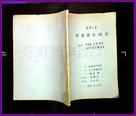 清华大学毕业设计论文   李家峡双曲拱坝动力分析专题报告 陈昌伟