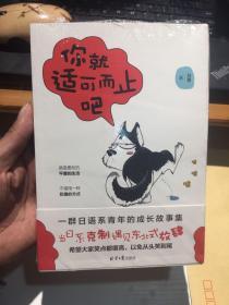 你就适可而止吧:一群日语系青年的成长故事集【全新塑封】