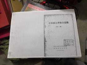 中草药土单验方选编(第一集) 滕县医药科学研究所 复印件