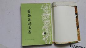 日语注释文选.9