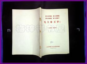 毛主席万岁 北京玻璃厂红卫兵联络站编印    赵鹏翔签