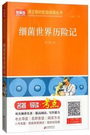 细菌世界历险记/统编版语文教材配套阅读丛书