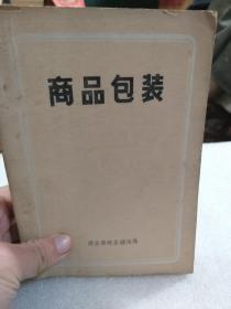《商品包装》一册