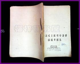 学习毛主席哲学著作的辅导报告 赵鹏翔签