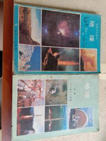 高级中学课本地理 上下册  内页无写画,上册封面和书边写了字的