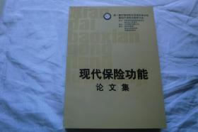 第一届中国保险业发展改革论坛暨现代保险功能研讨会论文集