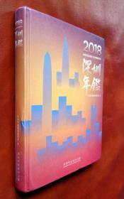深圳年鉴 2018