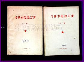 毛泽东思想万岁  (一、二)赵鹏翔签