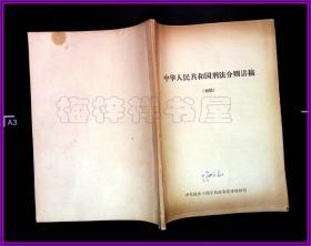 中华人民共和国刑法分则讲稿 初稿 赵鹏翔 中央政法干部学校