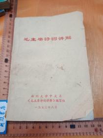 【红色文献现货】毛主席诗词讲解