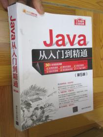 Java从入门到精通(第5版)  16开