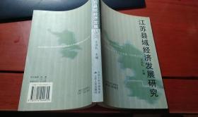 一版一印  江苏县域经济发展研究