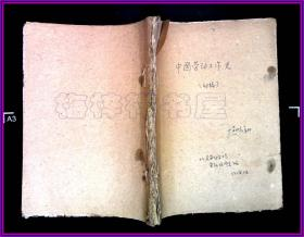 中国劳动工作史 初稿   1961 赵鹏翔签