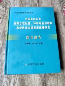 中国工程院重大咨询项目:中国区域农业资源合理配置、环境综合治理和农业区域埋设发展战略研究综合报告