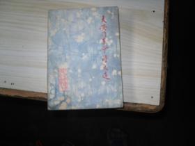 天安门革命诗文选                               AE720