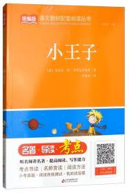 小王子/统编版语文教材配套阅读丛书