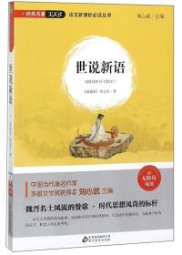 世说新语 刘义庆 刘心武 北京教育出版社 9787570401802
