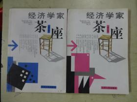 经济学家茶座(第三辑、第六辑)