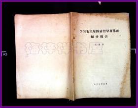 学习毛主席四篇哲学著作的辅导报告 艾思奇 1967