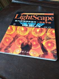 渲染巨匠:LightScape室内装潢精美图库+完全手册宝贝