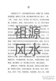 【稀本】中国古典—罗经分层使用精典【珍藏版】