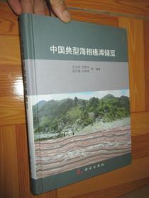 中国典型海相礁滩储层 (16开,精装)