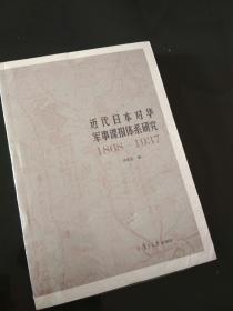近代日本对华军事谍报体系研究(1868-1937)