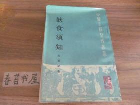 中医古籍整理丛书---饮食须知