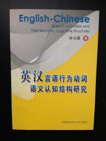 英汉言语行为动词语义认知结构研究